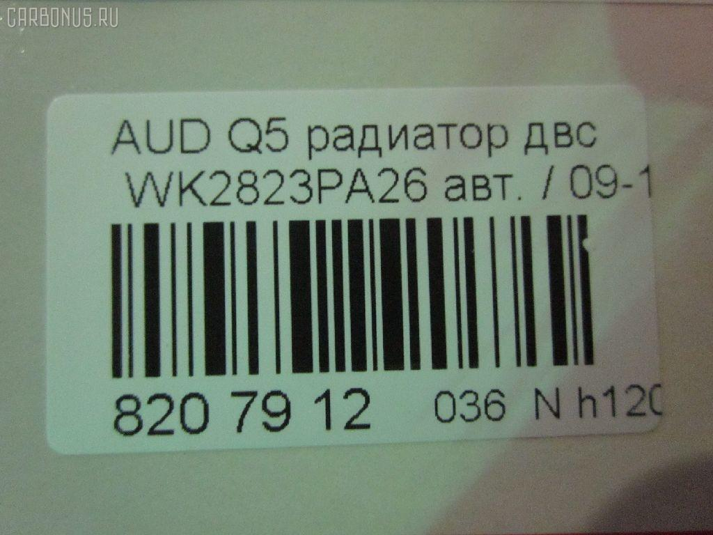 Радиатор ДВС AUDI A4 8EC Фото 3