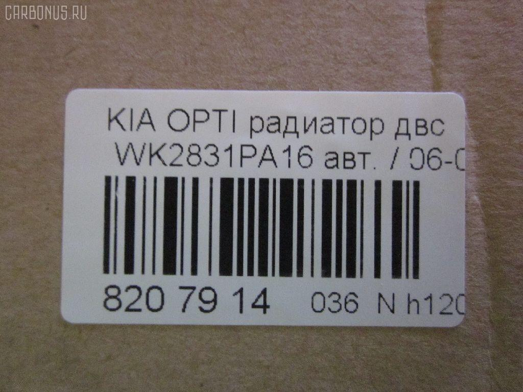 Радиатор ДВС KIA OPTIMA GE Фото 2