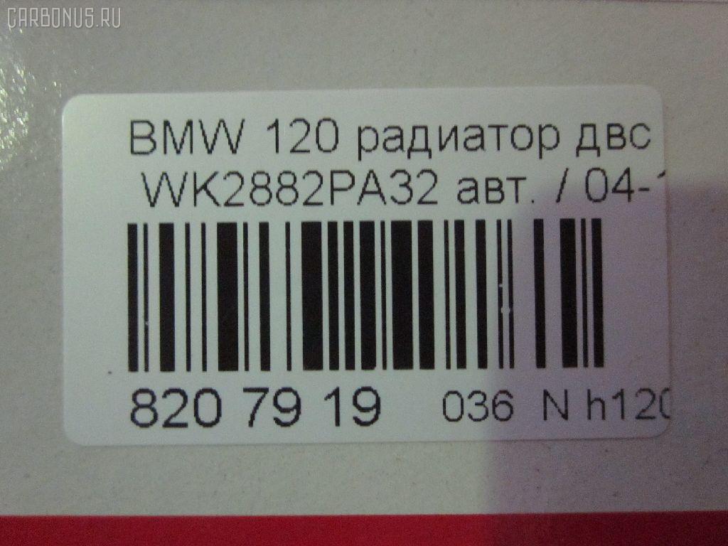 Радиатор ДВС BMW 3-SERIES E90 N52B25A Фото 3