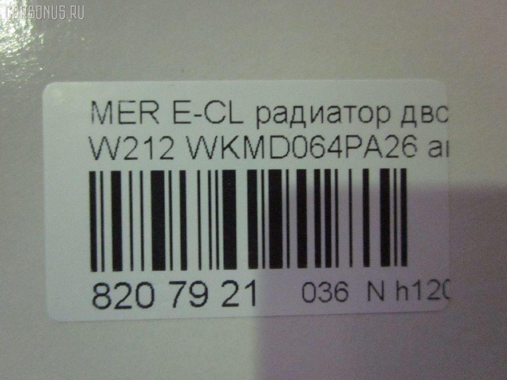 Радиатор ДВС MERCEDES-BENZ C-CLASS W204 Фото 3