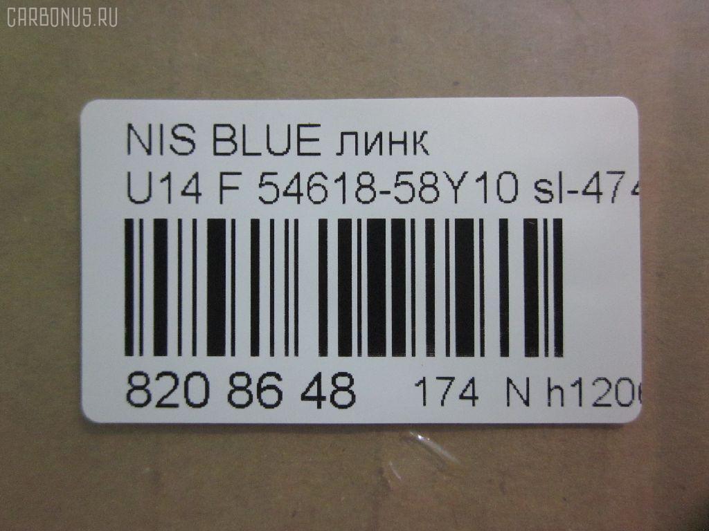 Линк стабилизатора NISSAN BLUEBIRD HU14 Фото 2