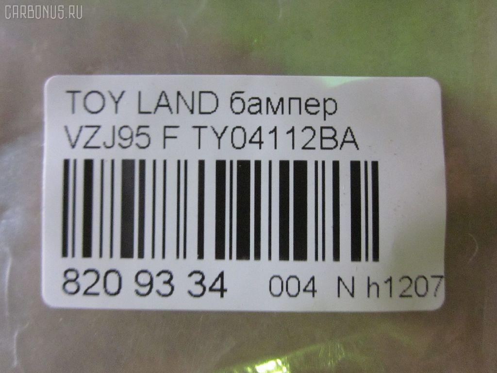 Бампер TOYOTA LAND CRUISER PRADO VZJ95 Фото 3