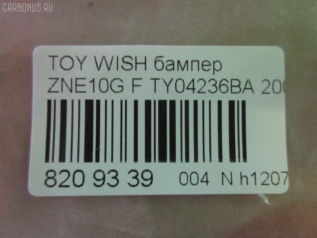 Бампер TOYOTA WISH ANE11W Фото 3
