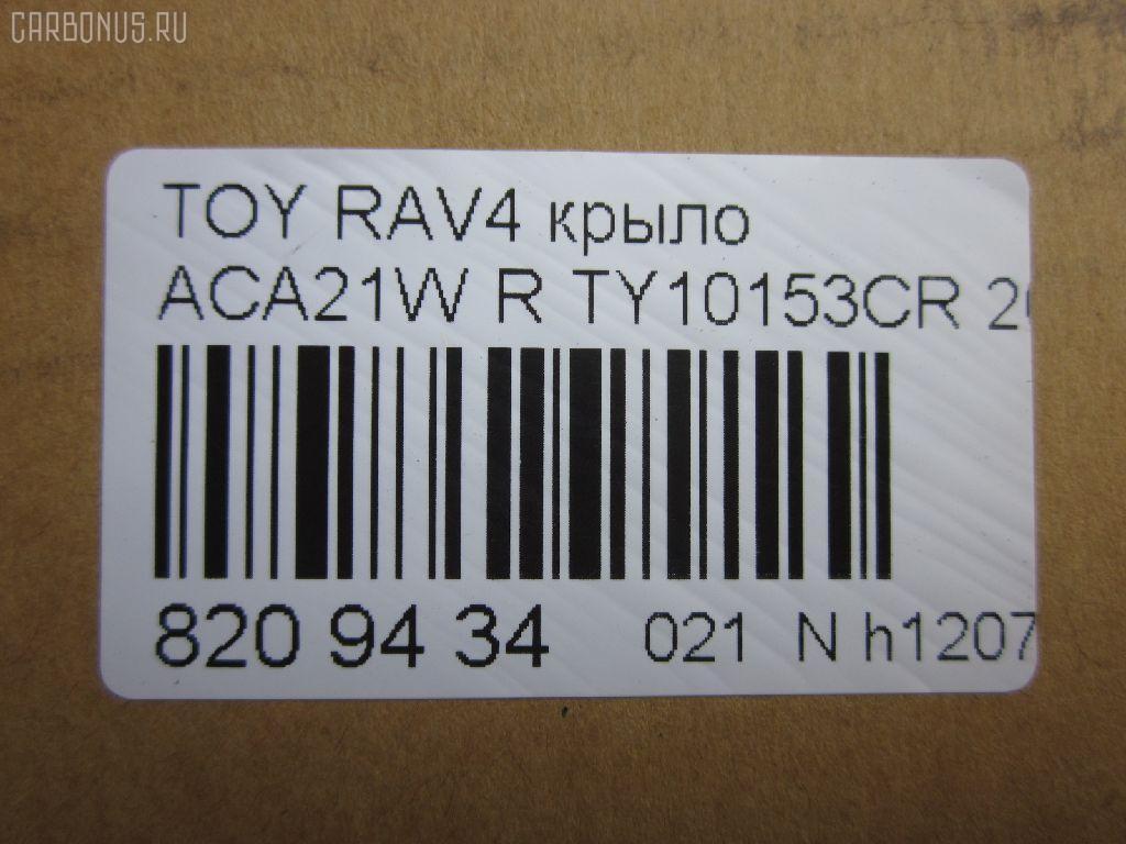 Крыло переднее TOYOTA RAV4 ACA21W Фото 2