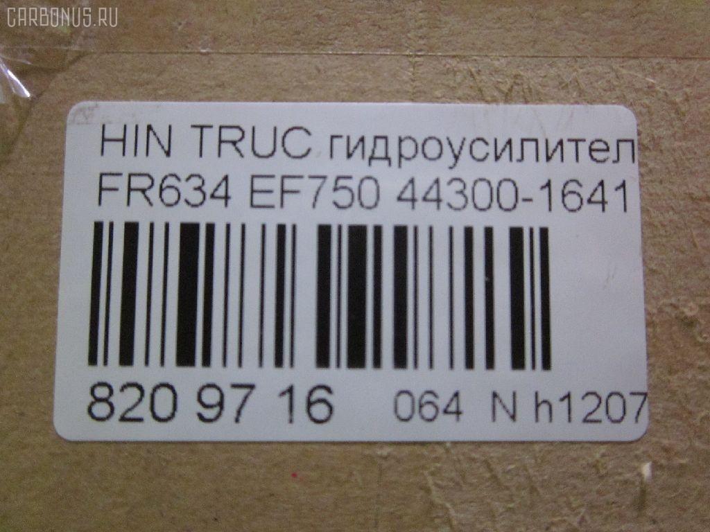 Гидроусилитель HINO TRUCK FR634 EF750 Фото 8