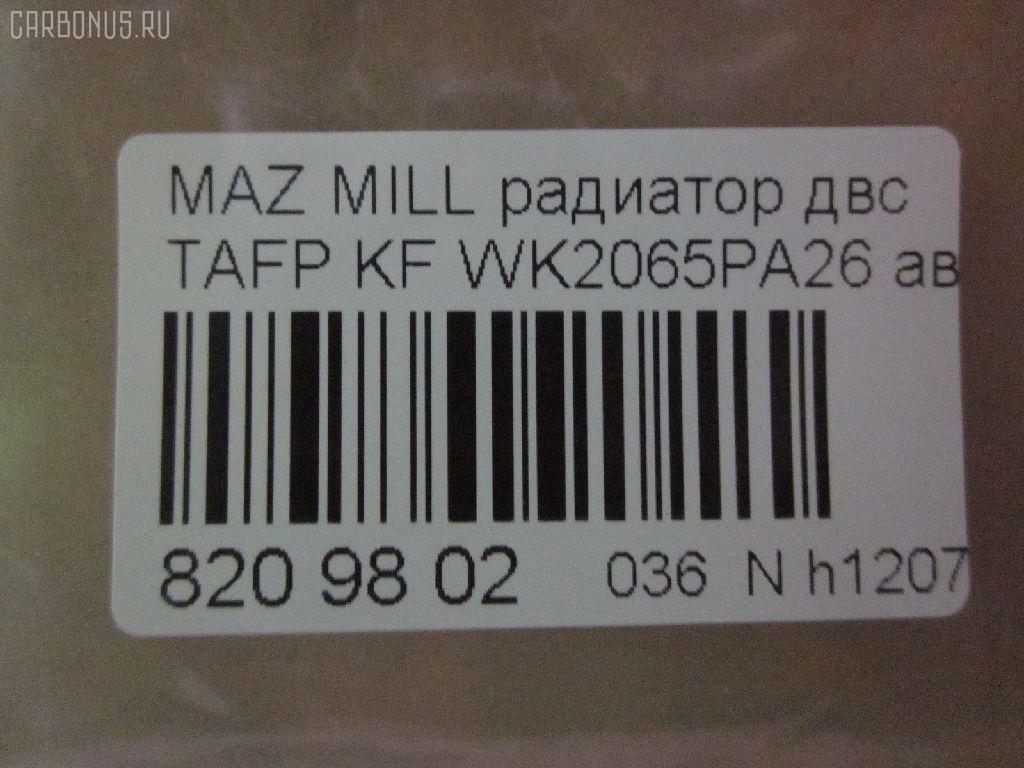 Радиатор ДВС MAZDA MILLENIA TA5P KL-ZE Фото 3