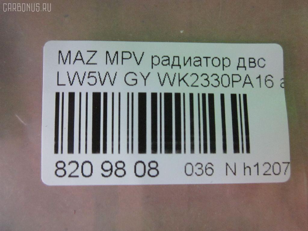 Радиатор ДВС MAZDA MPV LW5W GY Фото 2