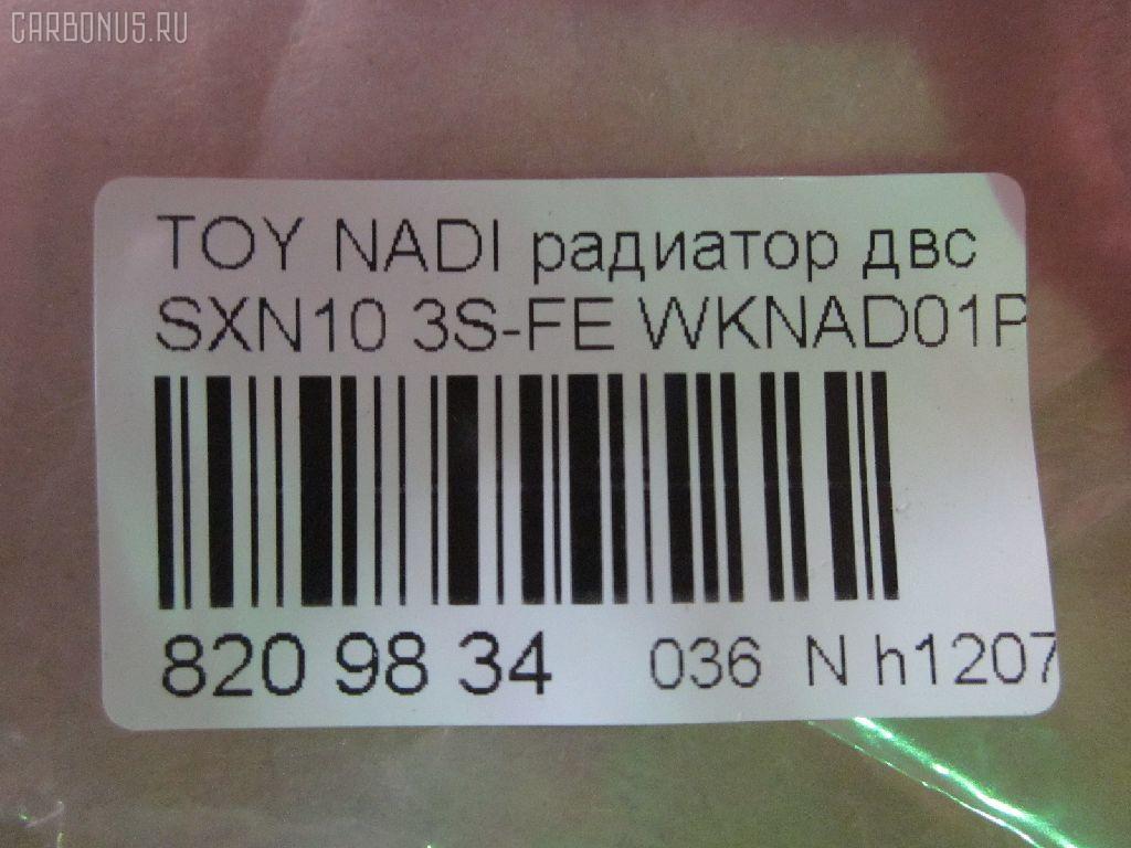 Радиатор ДВС TOYOTA NADIA SXN10 3S-FE Фото 3