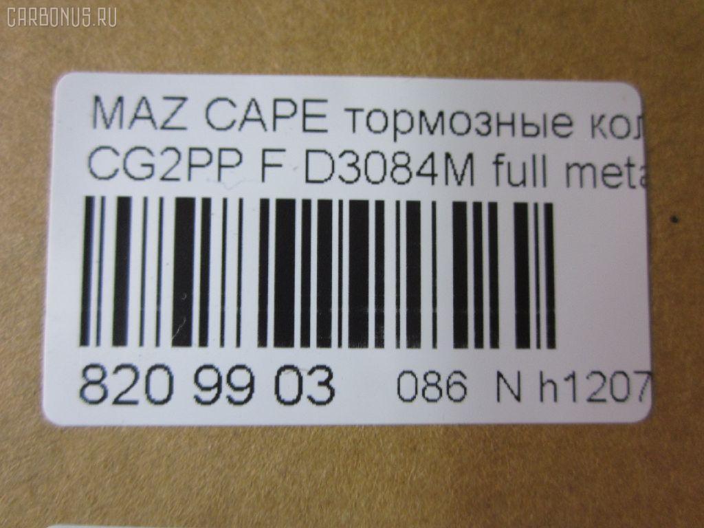 Тормозные колодки MAZDA CAPELLA CG2PP Фото 4