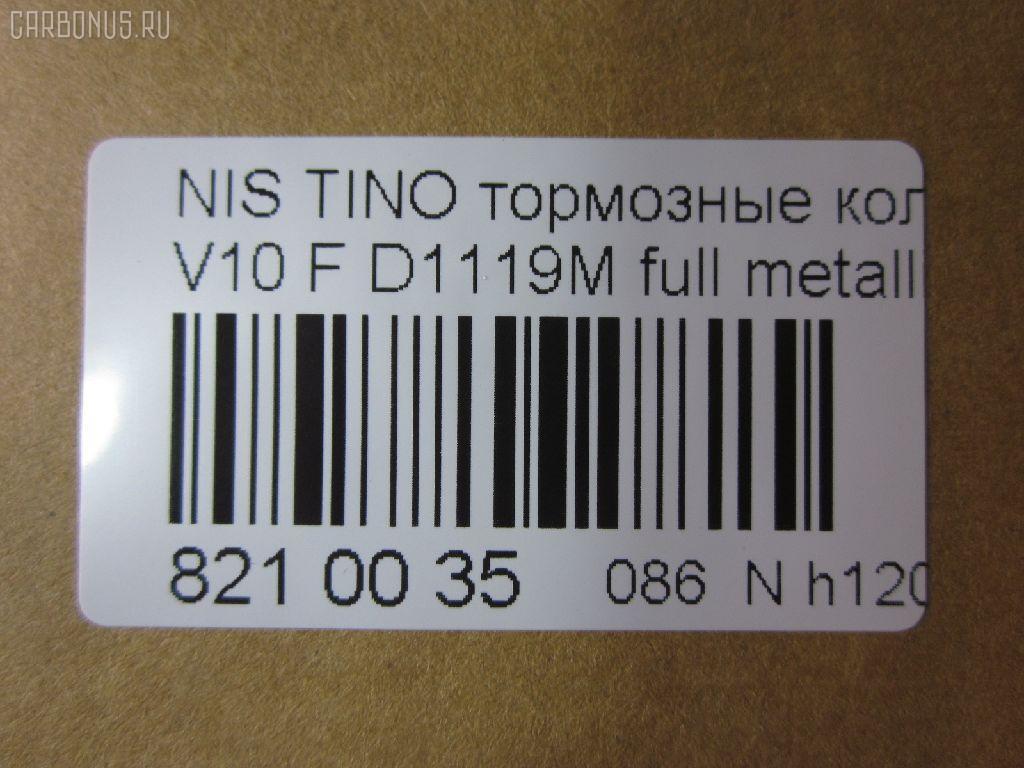 Тормозные колодки NISSAN TINO V10 Фото 2