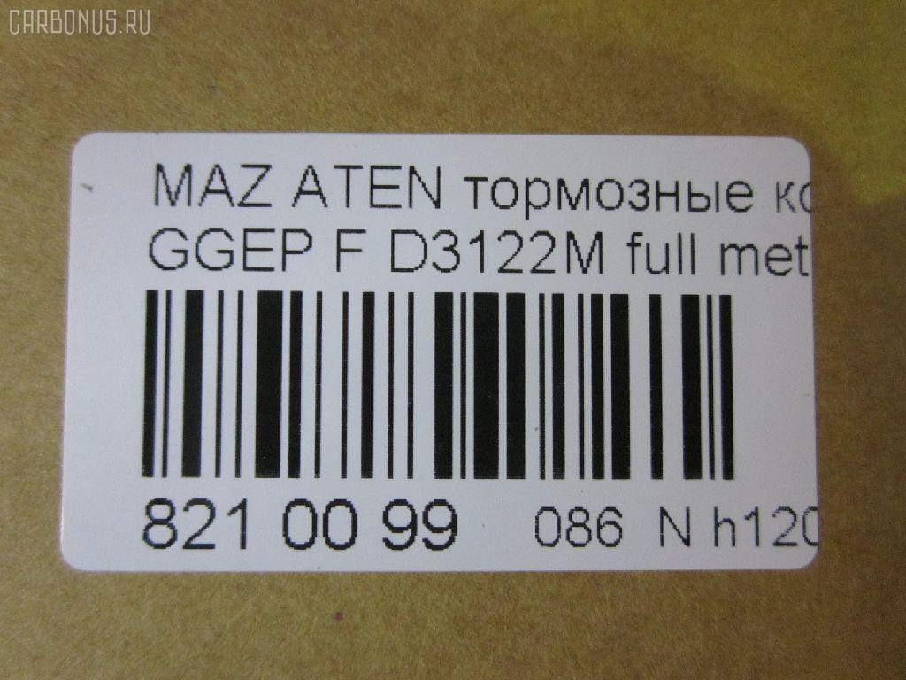 Тормозные колодки MAZDA ATENZA SEDAN GGEP Фото 2