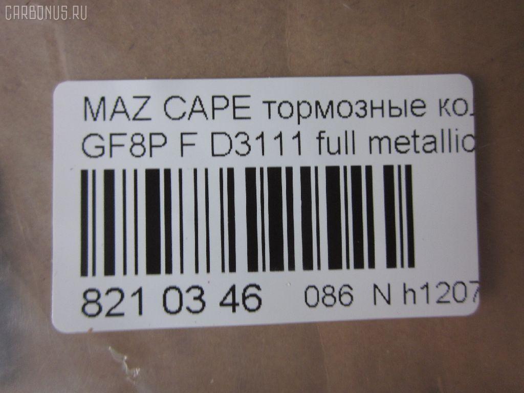 Тормозные колодки MAZDA CAPELLA GF8P Фото 2
