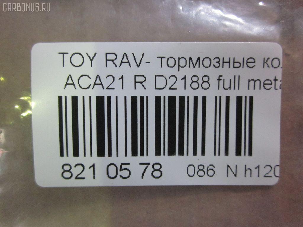 Тормозные колодки TOYOTA RAV4 ACA21 Фото 2