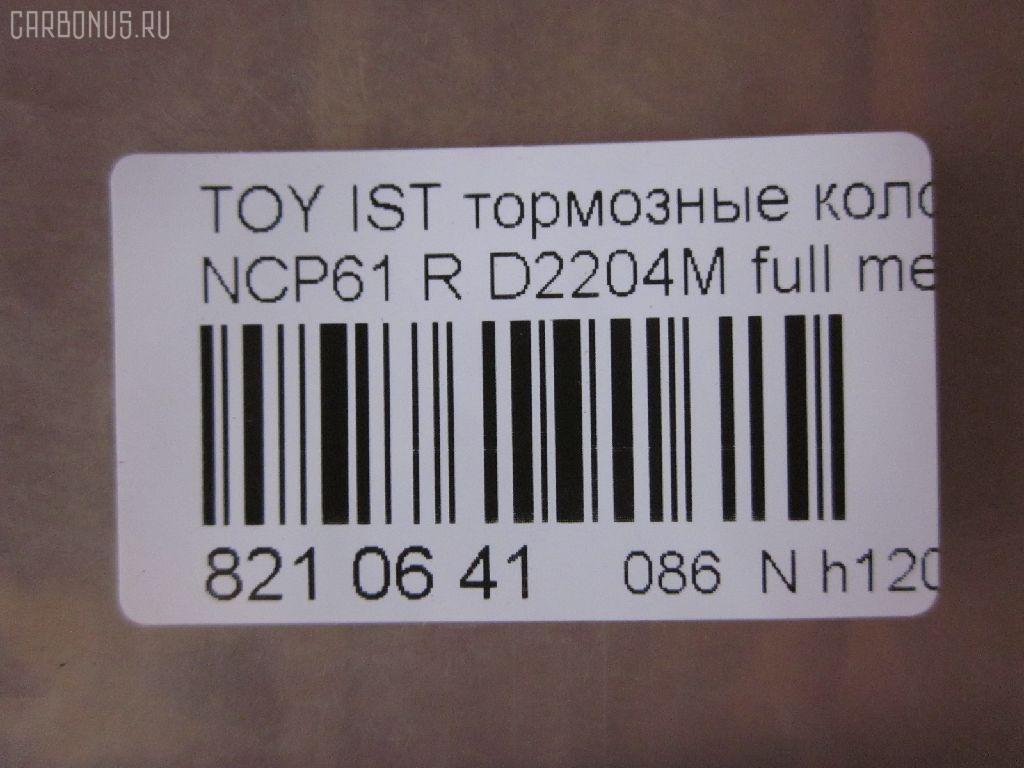 Тормозные колодки TOYOTA IST NCP61 Фото 2