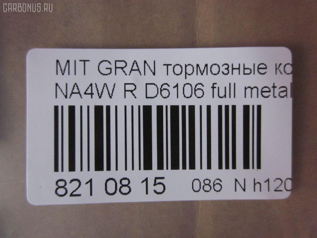 Тормозные колодки MITSUBISHI GRANDIS NA4W Фото 2