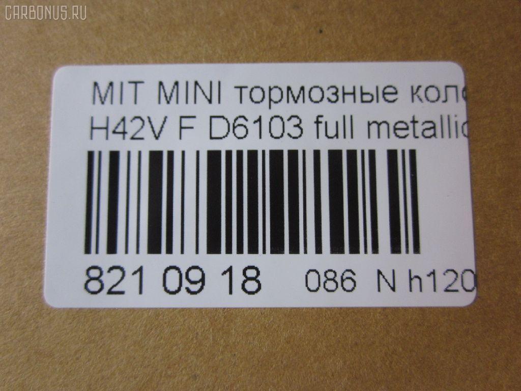Тормозные колодки MITSUBISHI MINICA H42V Фото 3