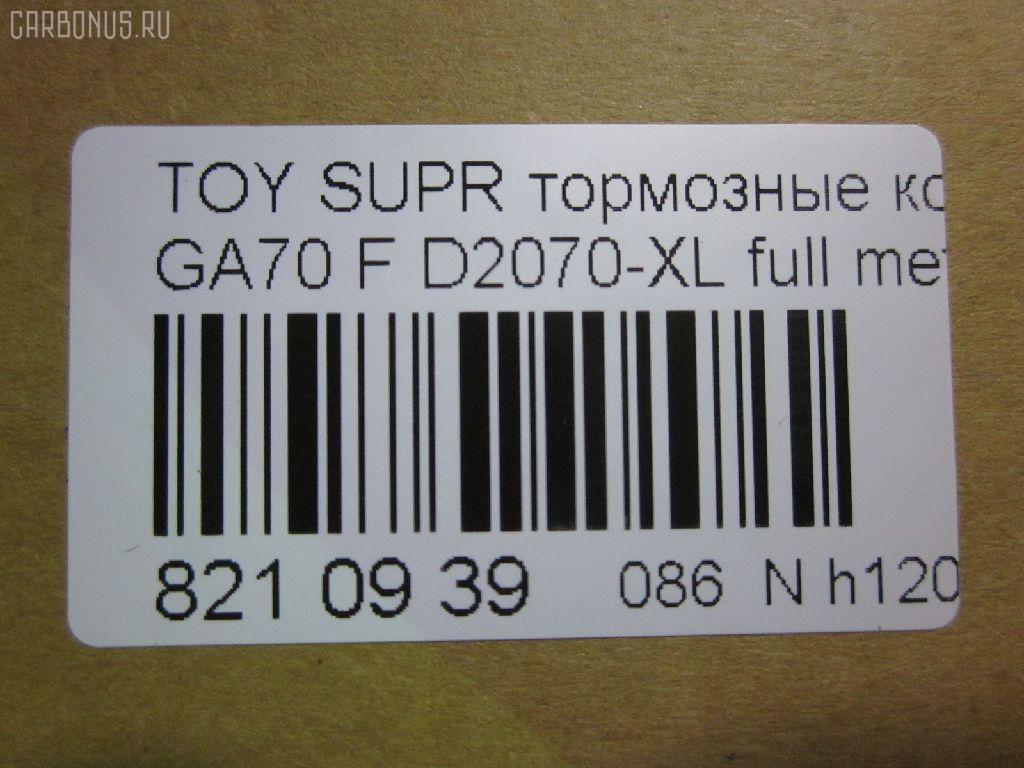 Тормозные колодки TOYOTA SUPRA GA70 Фото 2