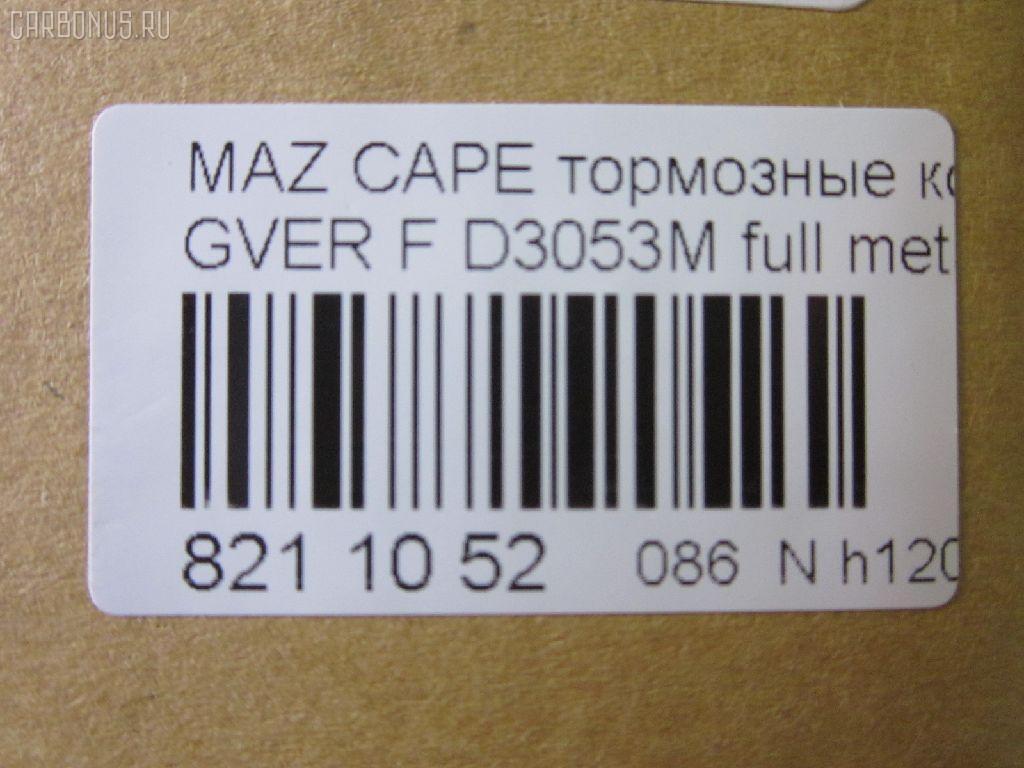 Тормозные колодки MAZDA CAPELLA GVER Фото 2