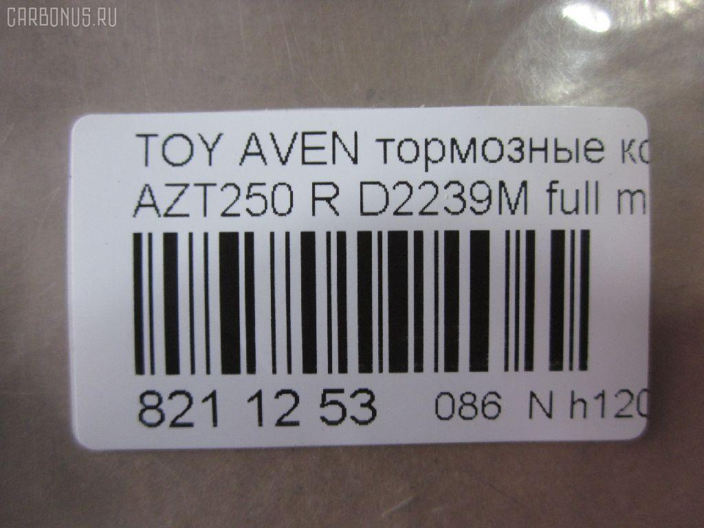 Тормозные колодки TOYOTA AVENSIS AZT250 Фото 2