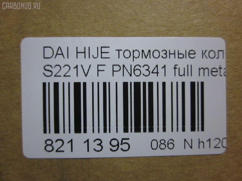 Тормозные колодки DAIHATSU HIJET S221V Фото 2