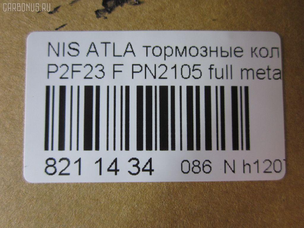 Тормозные колодки NISSAN ATLAS P2F23 Фото 2