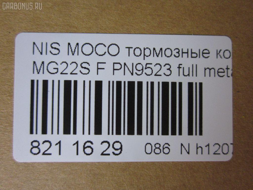 Тормозные колодки NISSAN MOCO MG22S Фото 2