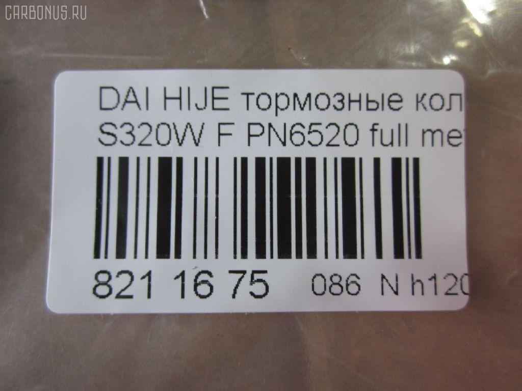 Тормозные колодки DAIHATSU HIJET S320W Фото 2