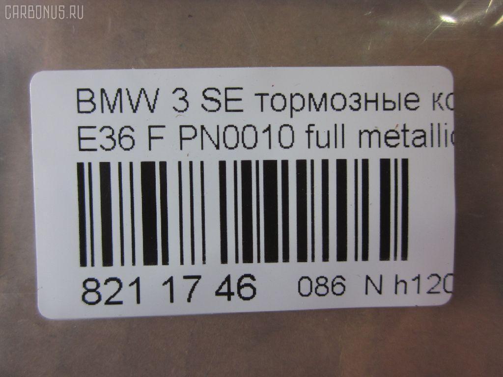 Тормозные колодки BMW 3-SERIES E36 Фото 2