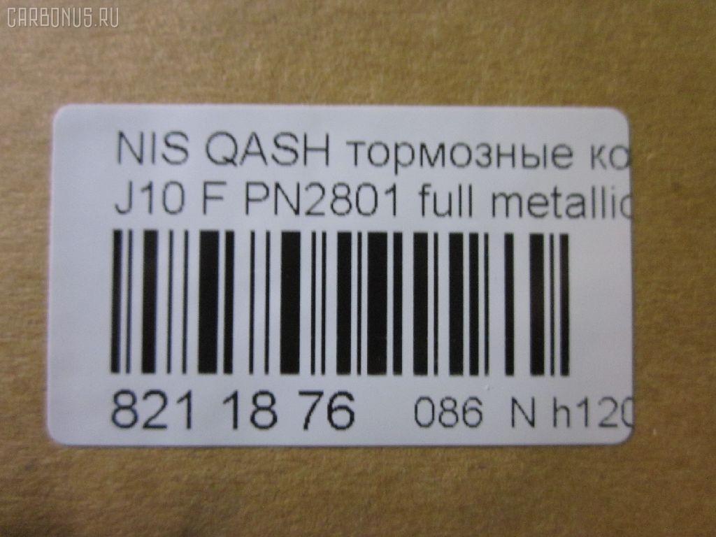 Тормозные колодки NISSAN QASHQAI J10 Фото 2