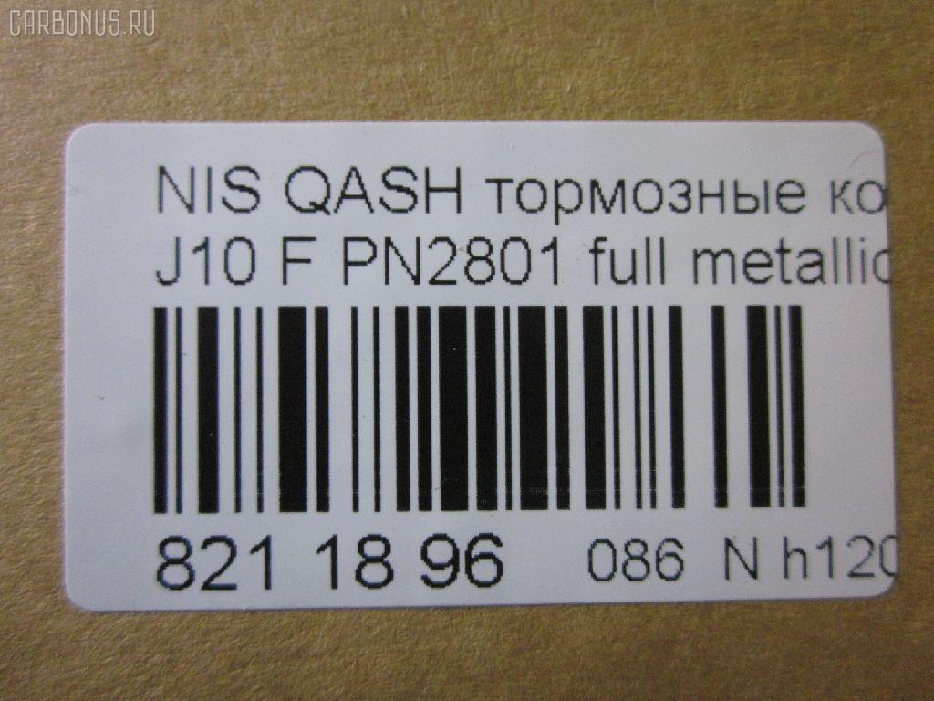 Тормозные колодки NISSAN QASHQAI J10 Фото 4