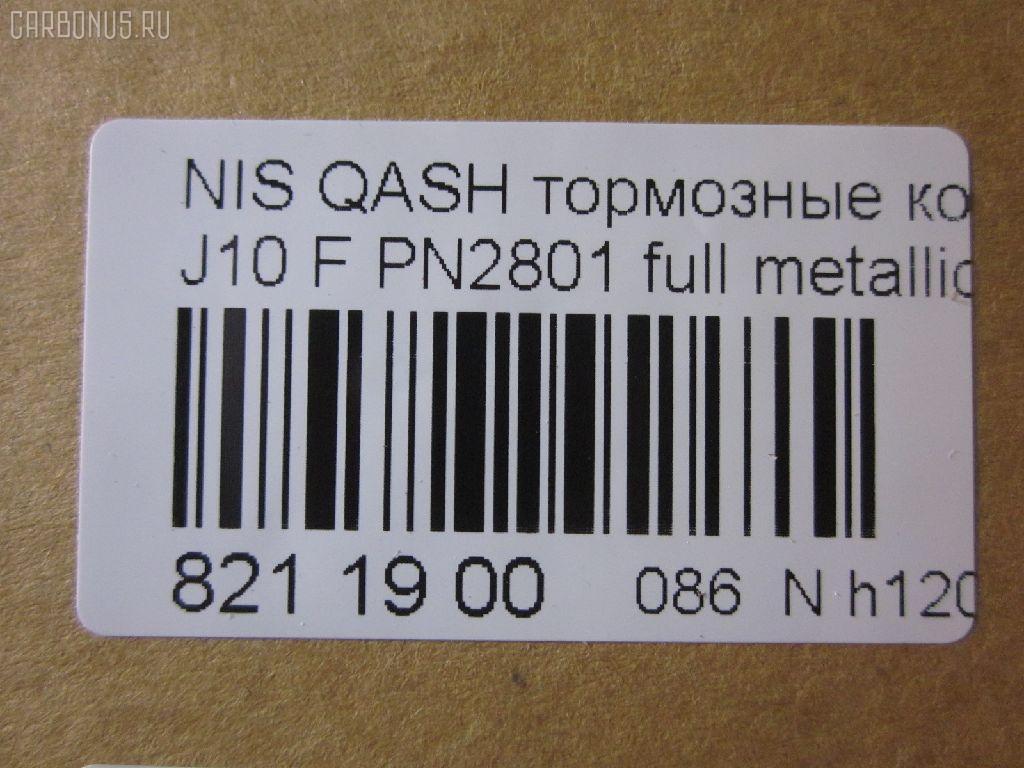 Тормозные колодки NISSAN QASHQAI J10 Фото 3