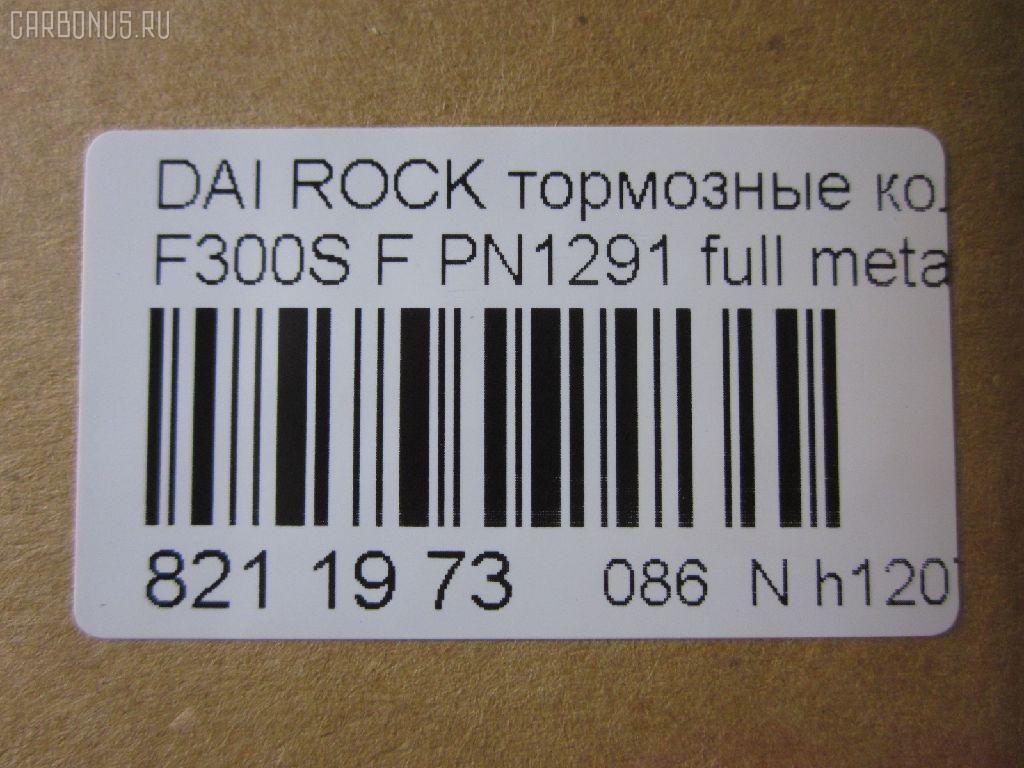 Тормозные колодки DAIHATSU ROCKY F300S Фото 2