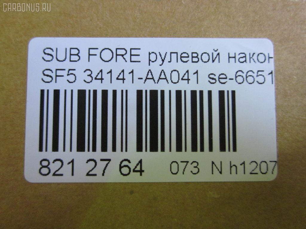 Рулевой наконечник SUBARU FORESTER SF5 Фото 2