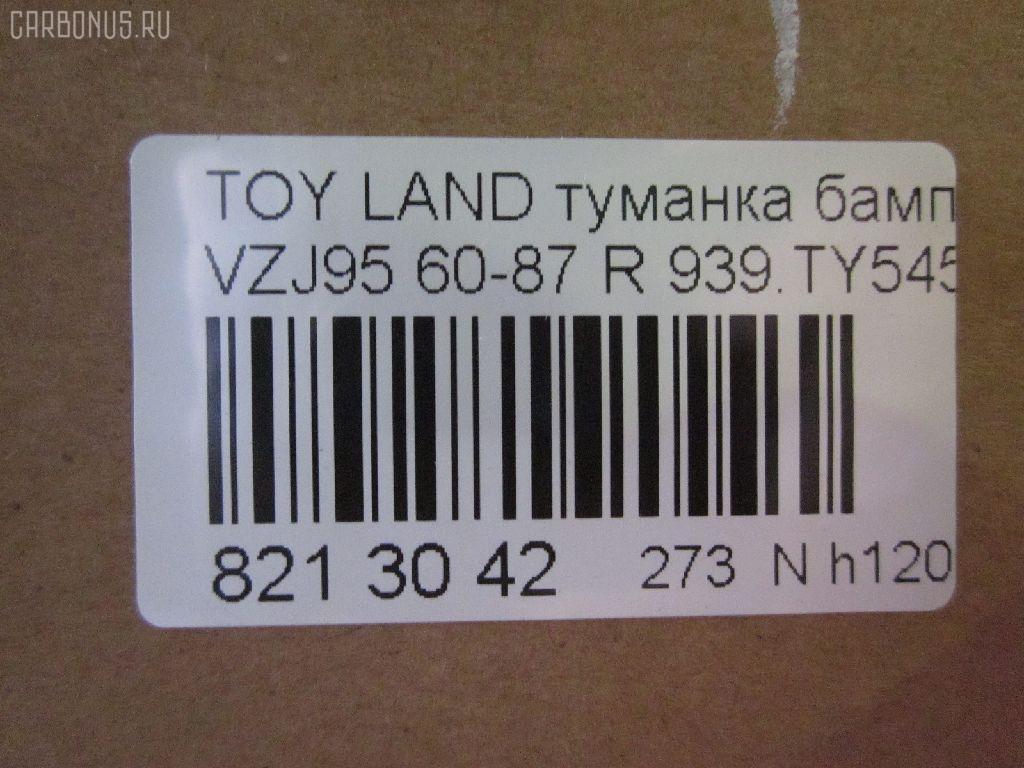 Туманка бамперная TOYOTA LAND CRUISER PRADO VZJ95 Фото 3