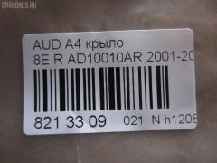 Крыло переднее TYG AD10010AR на Audi A4 8E2 Фото 3