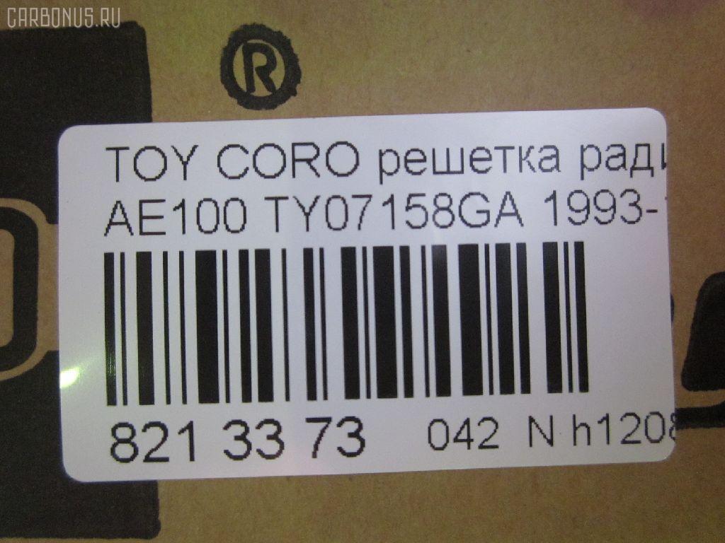 Решетка радиатора TOYOTA COROLLA AE100 Фото 3