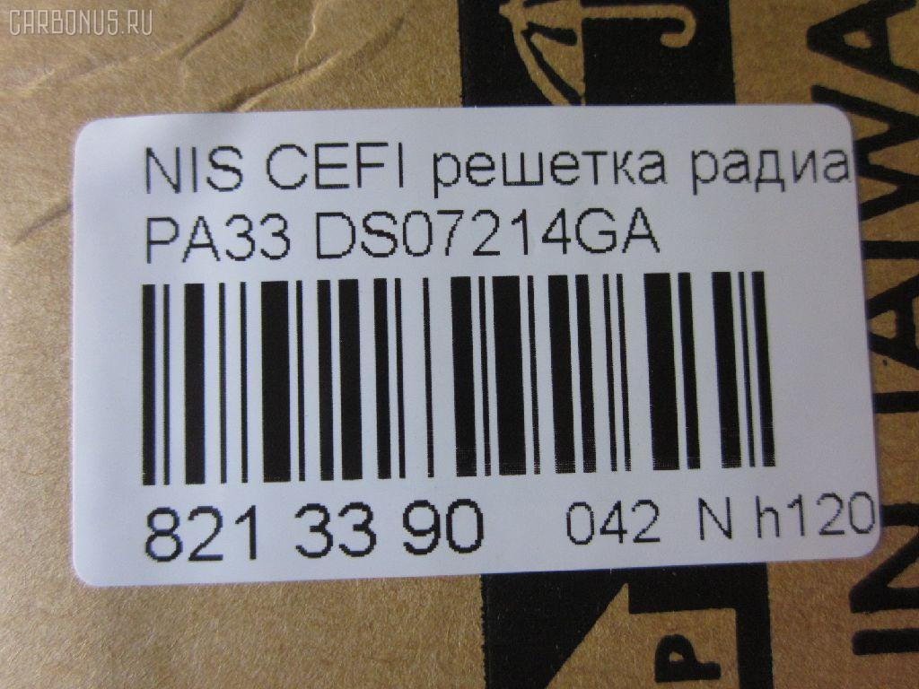 Решетка радиатора NISSAN CEFIRO PA33 Фото 3