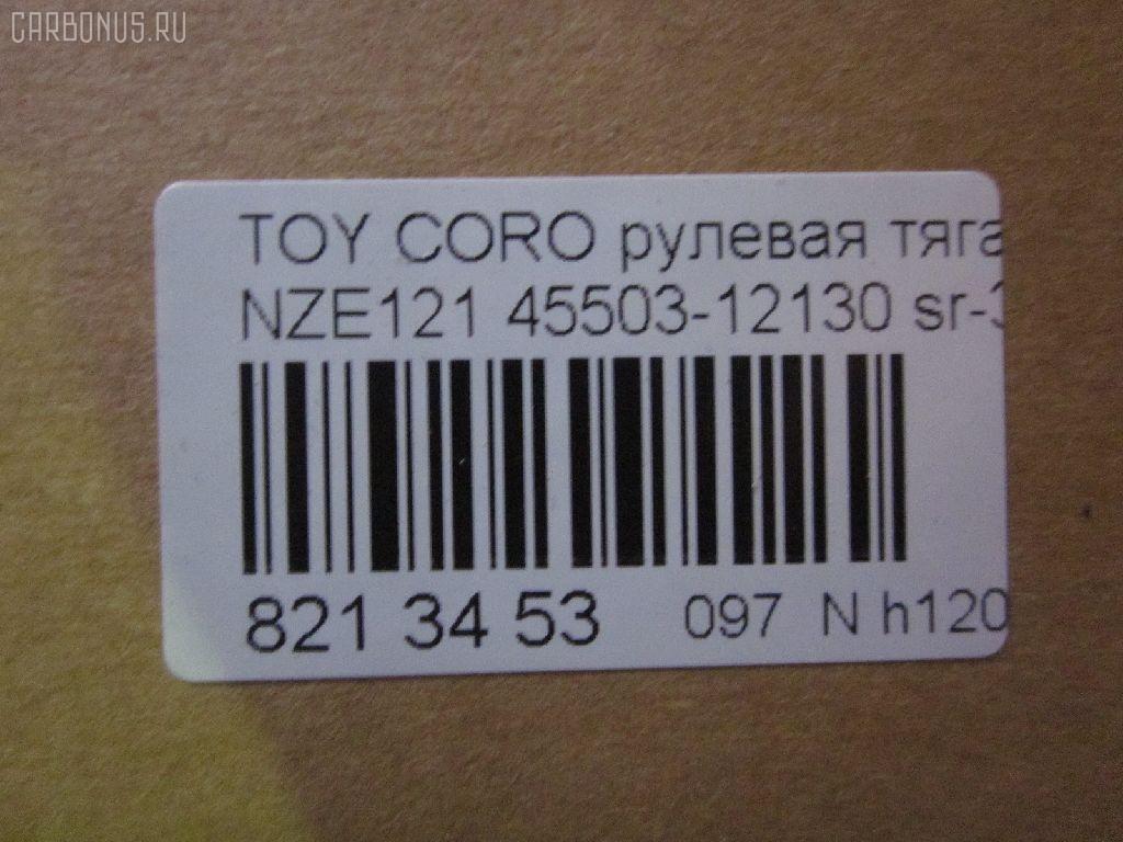 Рулевая тяга TOYOTA COROLLA NZE121 Фото 2