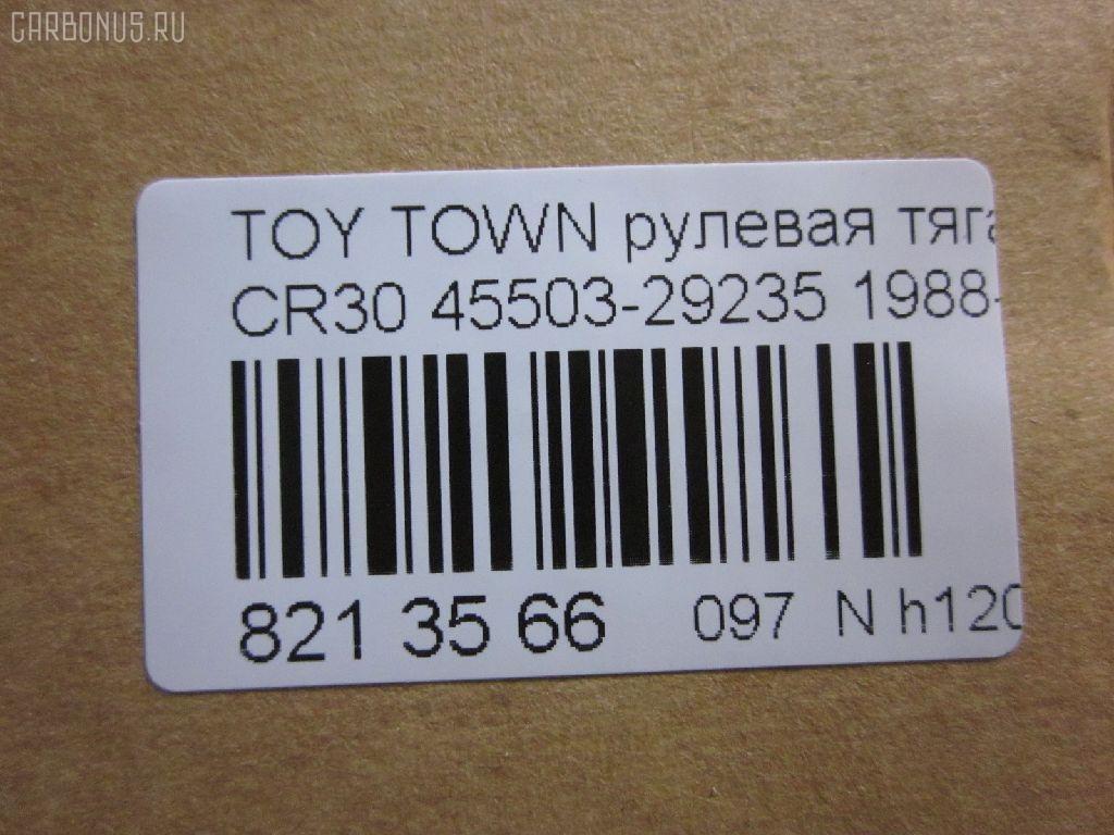 Рулевая тяга TOYOTA TOWN ACE CR30G Фото 2