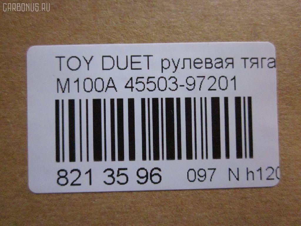 Рулевая тяга TOYOTA DUET M100A Фото 2