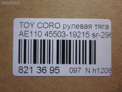 Рулевая тяга TOYOTA COROLLA AE110 Фото 2