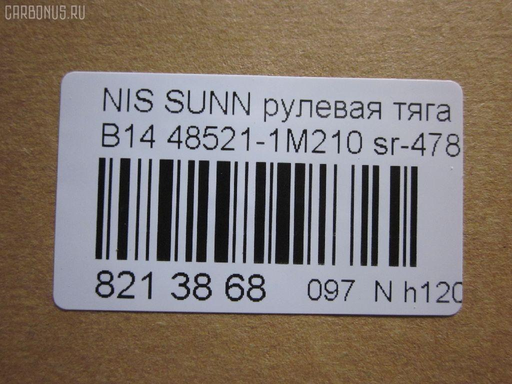 Рулевая тяга NISSAN SUNNY B14 Фото 2