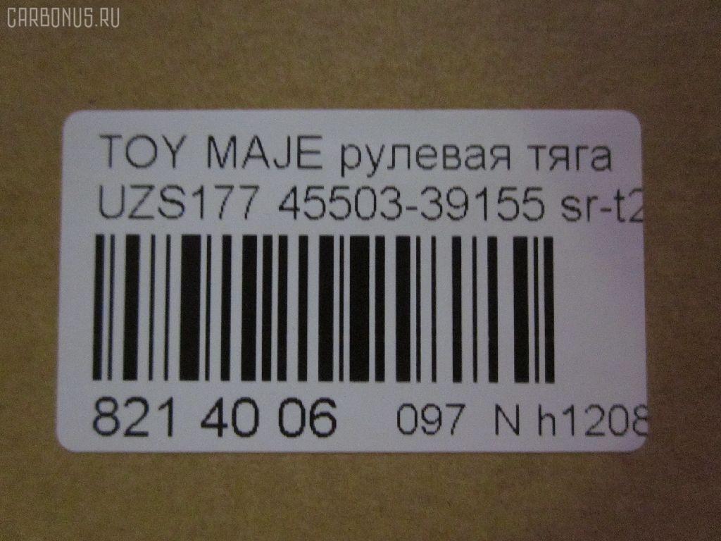 Рулевая тяга TOYOTA CROWN MAJESTA UZS171 Фото 2