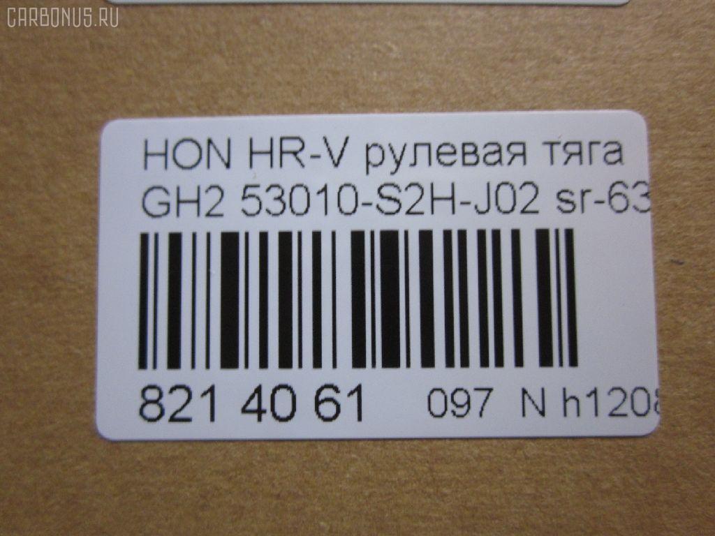 Рулевая тяга HONDA HR-V GH2 Фото 2