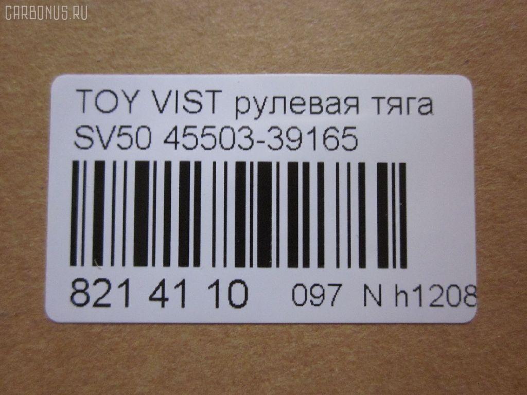 Рулевая тяга TOYOTA VISTA SV50 Фото 2