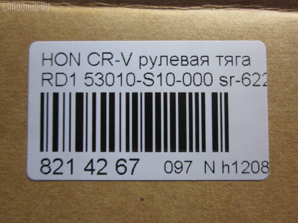 Рулевая тяга HONDA CR-V RD1 Фото 2