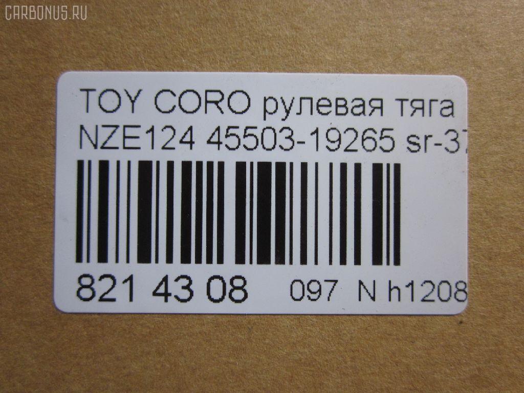 Рулевая тяга TOYOTA COROLLA NZE124 Фото 2