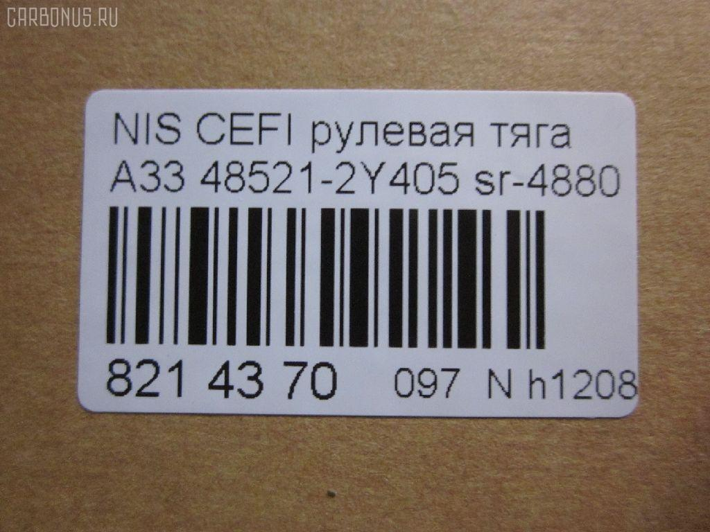 Рулевая тяга NISSAN CEFIRO A33 Фото 2