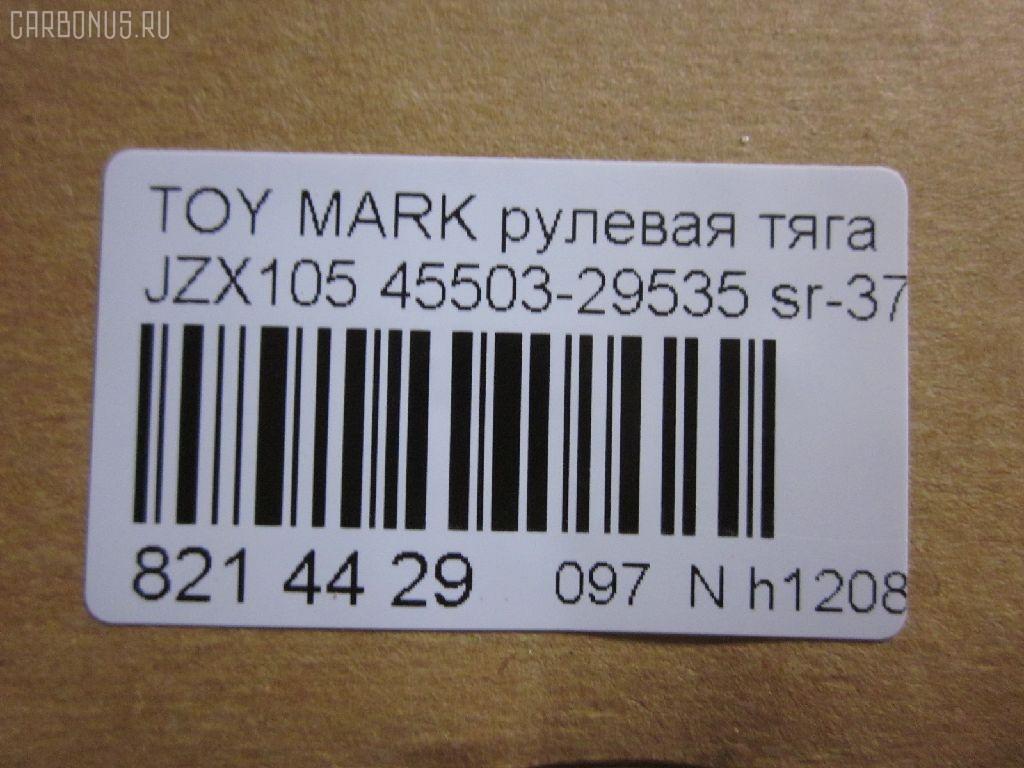Рулевая тяга TOYOTA MARK II JZX105 Фото 2