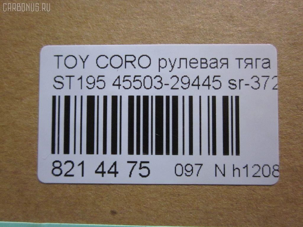 Рулевая тяга TOYOTA CORONA ST195 Фото 2